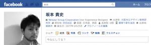 Facebook 日本語