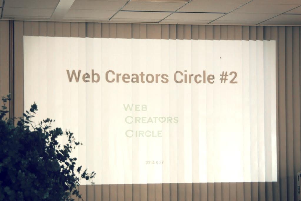 Web Creators Circle #2