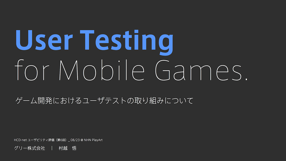 User Testing for Mobile Games