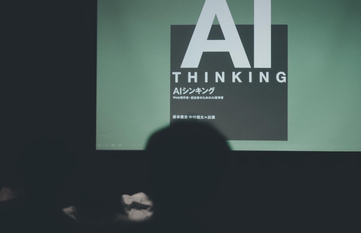 AI Thinking Seminar