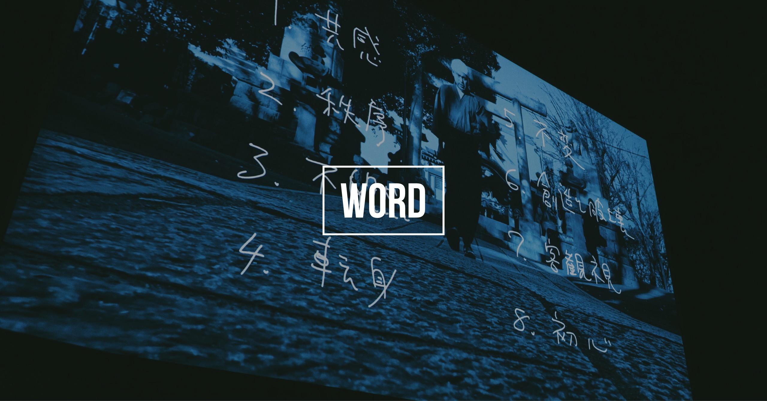 スクリーン「Word」