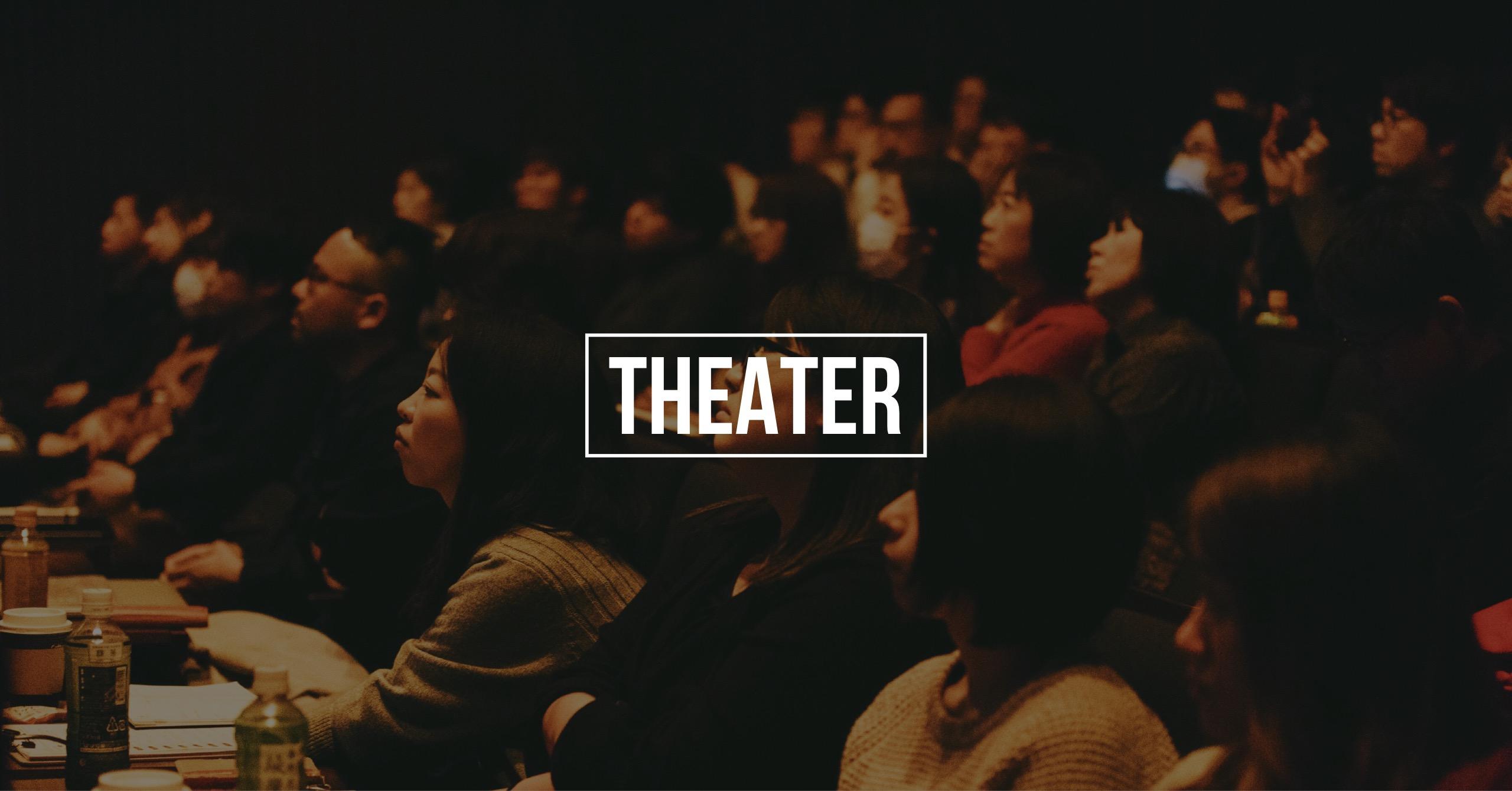 スクリーン「Theater」