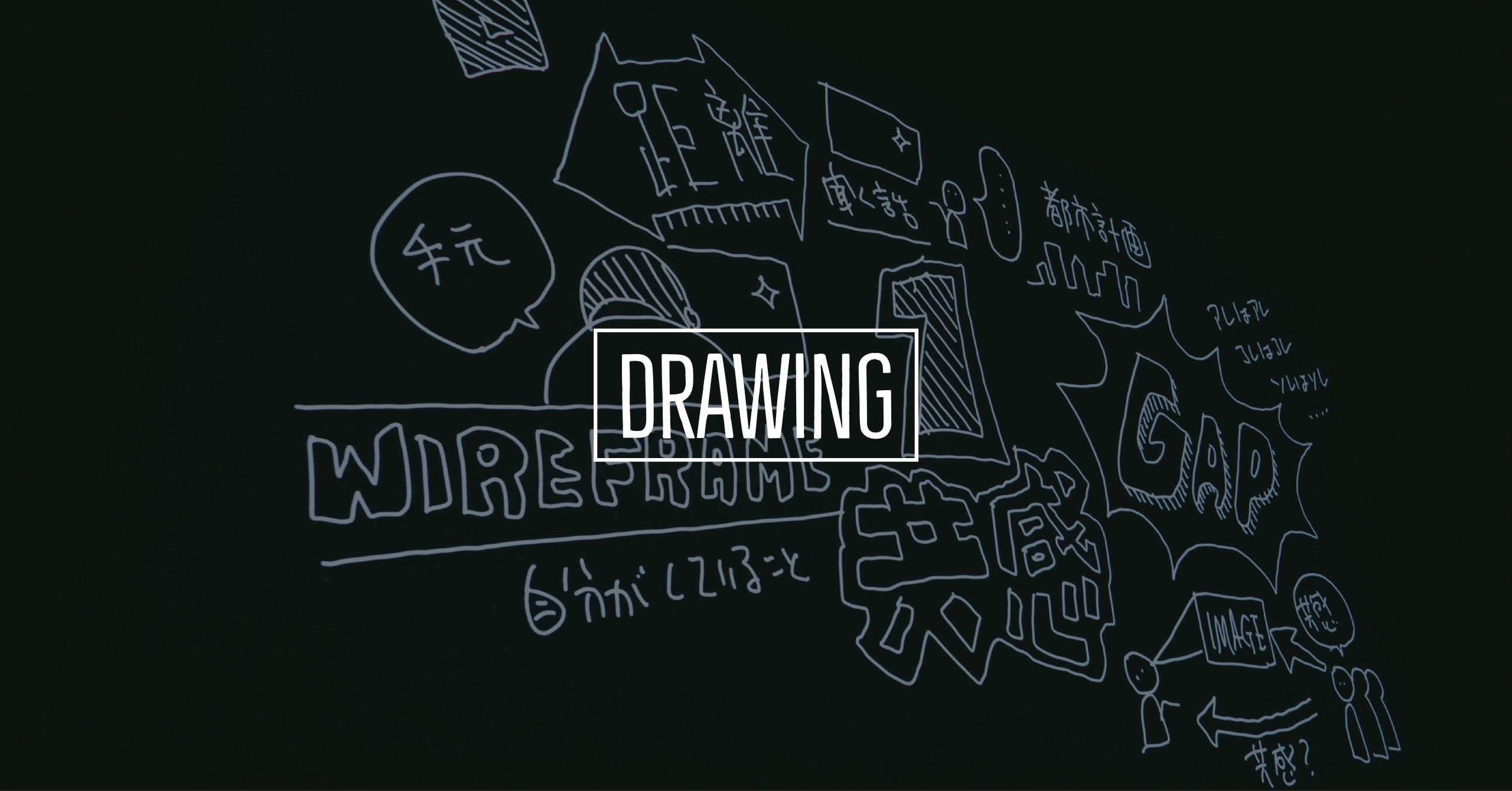 スクリーン「Drawing」
